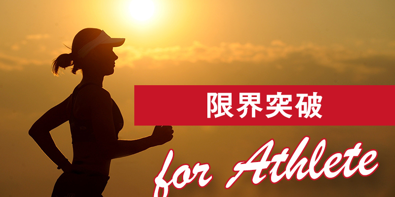 限界突破 for Athlete